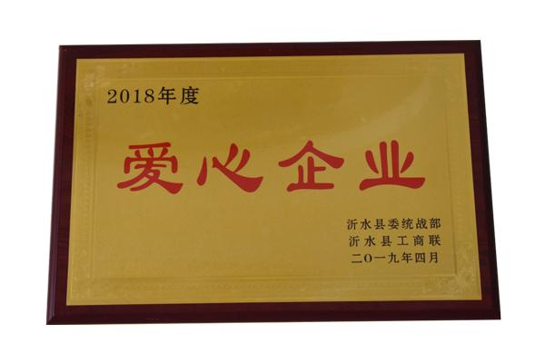 title='2018年度爱心企业'