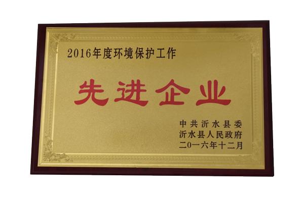 title='2016年度环境保护工作先进企业'