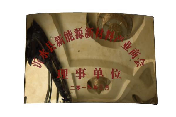 title='沂水县新能源新材料产业商会理事会单位'